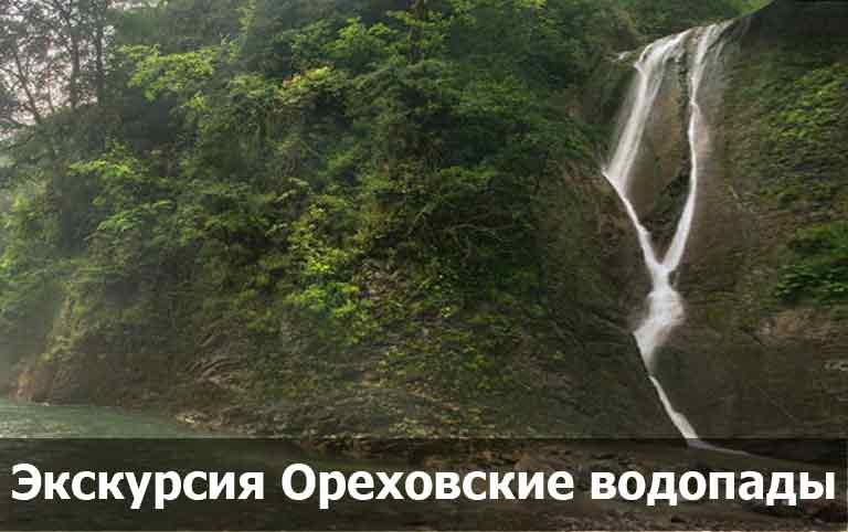 Экскурсия Ореховские водопады