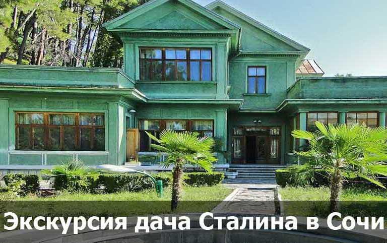 Экскурсия дача Сталина в Сочи