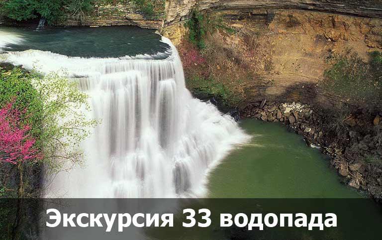 Экскурсия 33 водопада