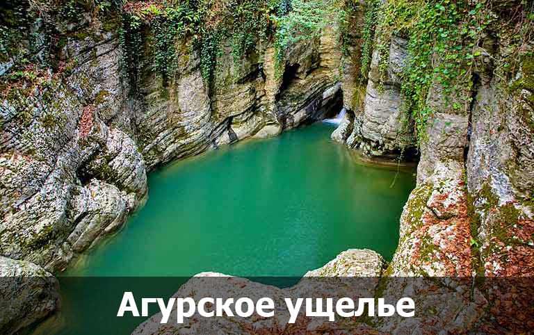 Экскурсия Агурское ущелье в Сочи