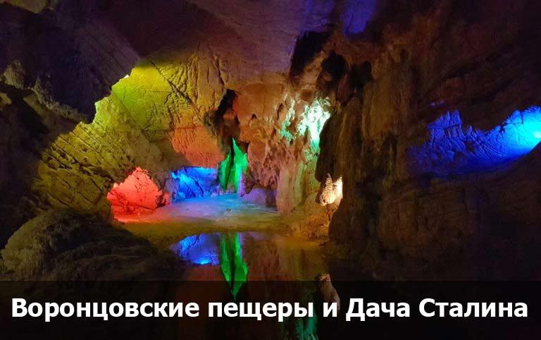 Экскурсия Воронцовские пещеры и дача Сталина