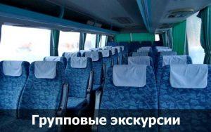Групповые-экскурсии-в-Сочи