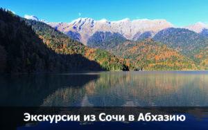 Абхазия озеро Рица