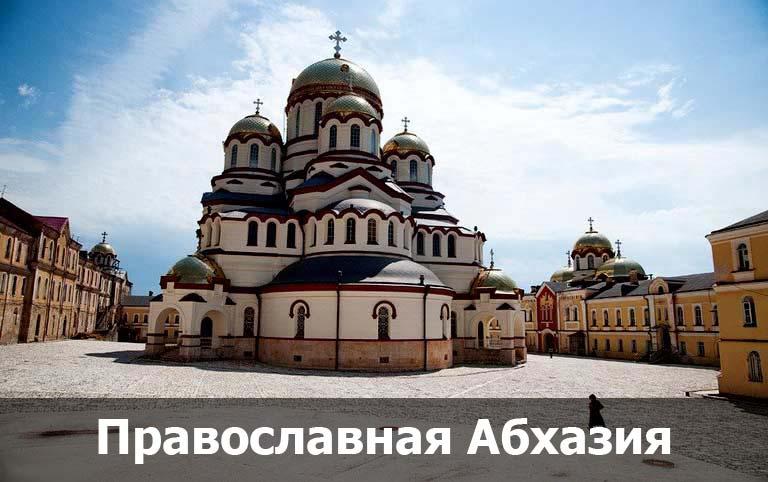 Экскурсия православная Абхазия