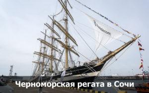 Черноморская регата в Сочи 2016