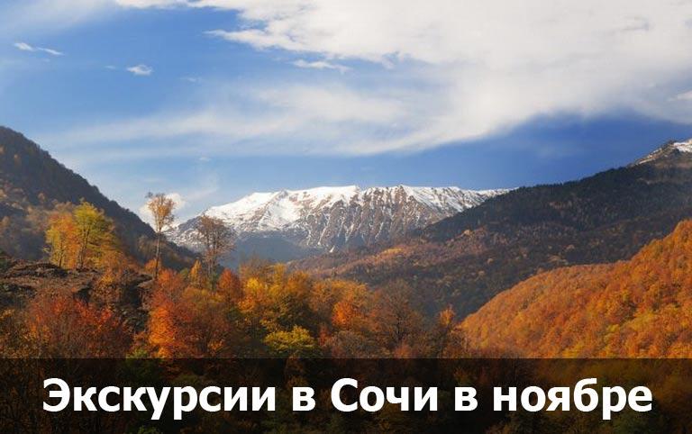 Экскурсии в Сочи в ноябре
