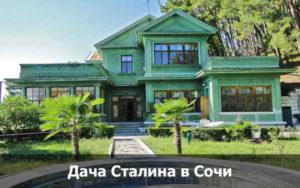 экскурсия дача Сталина