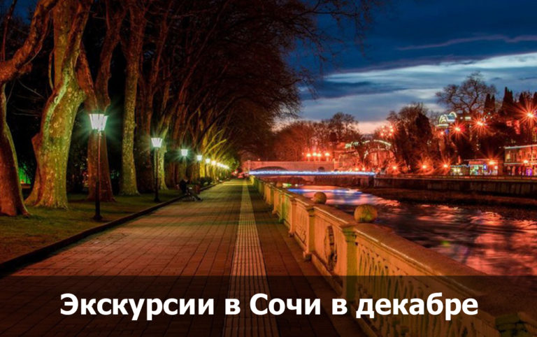Экскурсии в Сочи в декабре