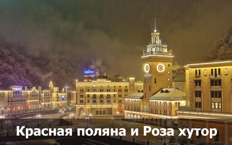 поляна-и-Роза-хутор