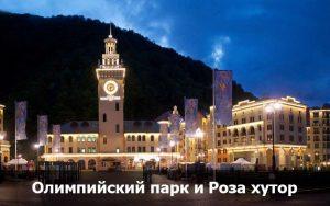 Олимпийский-парк-и-Роза-хутор