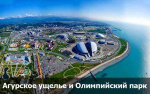 Экскурсия-Агурское-ущелье-и-Олимпийский-парк