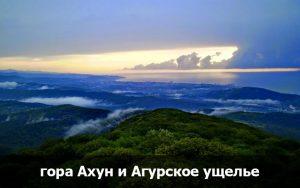 гора-Ахун-и-Агурское-ущелье