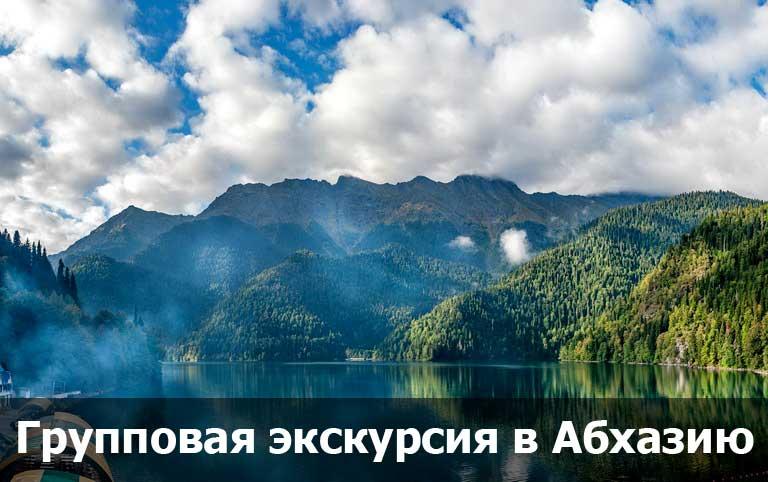 Групповая-экскурсия-в-Абхазию-из-Сочи-и-Адлера
