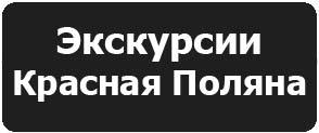Экскурсии Красная Поляна