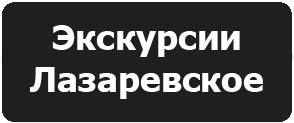Экскурсии Лазаревское