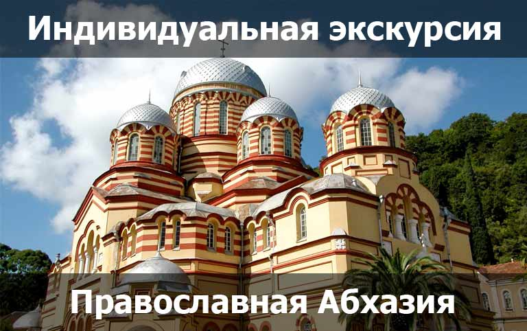 Индивидуальная экскурсия православная Абхазия
