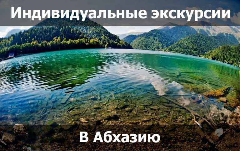 Индивидуальные экскурсии в Абхазию из Сочи, Адлера и Красной поляны